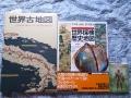 Times atlas of world exploration.jpg
