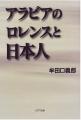 mutaguchi TE Lawrence japan.jpg