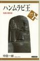 Hammurabi_nakata.jpg