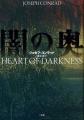 HeartofDarkness_fu.jpg