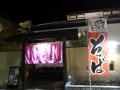 izu20140216nocheichi01.jpg