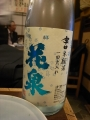 taru110126hanaizumi.jpg