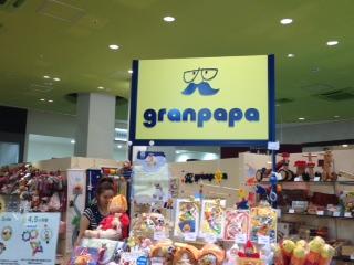 グランパパ