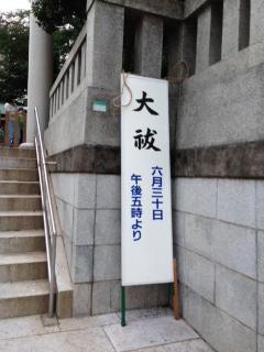 天祖神社大祓