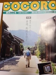 明治安田生命旅のこころ6月号表紙