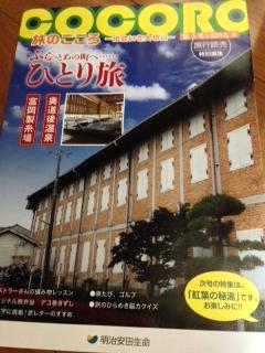 明治安田生命旅のこころ9月号表紙
