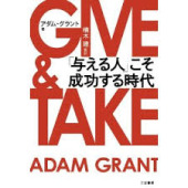 GIVE TAKE 「与える人」こそ成功する時代