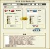 514剣豪削りからの合流2