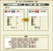 黒田攻撃vs防御島津盟主戦最終ノック