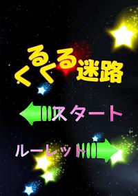 くるくる迷路01