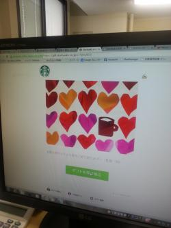 Starbucks+e-Gift.jpg