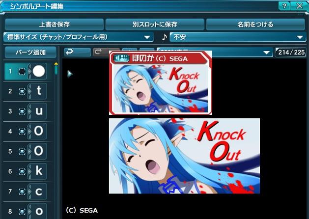 アスナ(U) Knock Out