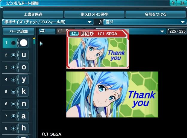アスナ(U) Thank you