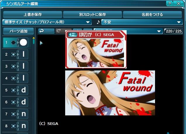アスナ Fatal wound