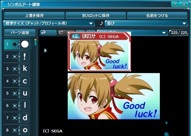 シリカ Good luck!