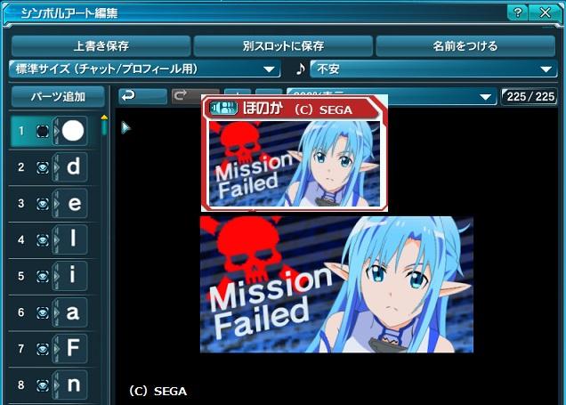 アスナ(U) Failed