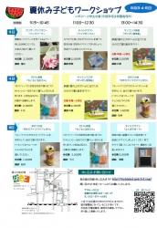 夏休みワークショップちらし-1_convert_20140713210957
