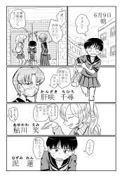 少女残嬌伝 2014_004