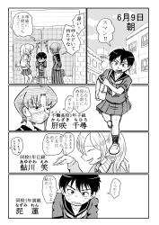 少女残嬌伝 2