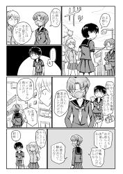 少女残嬌伝 10