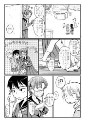 少女残嬌伝 7