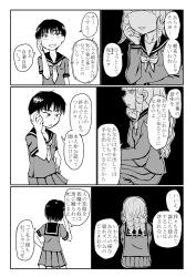 少女残嬌伝 8
