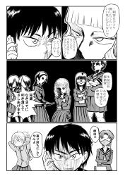 少女残嬌伝 9