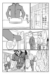少女残嬌伝 20