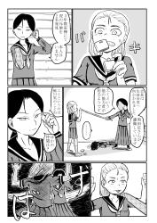 少女残嬌伝 23