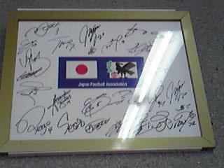 2002W杯森町立体育館 記念サイン色紙