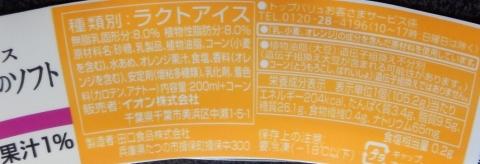 オレンジ&バニラ味のソフト