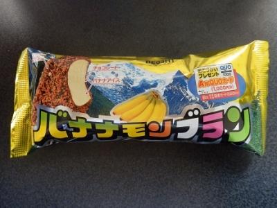 バナナモンブラン