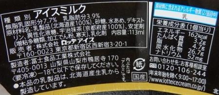 GELATO宇治抹茶&北海道ミルク