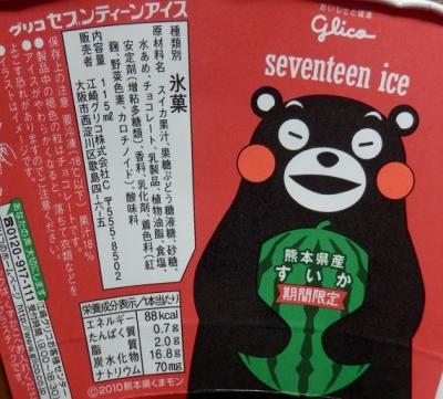 17ice熊本県産すいか