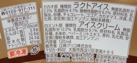 KiSSカカオ&白ミント