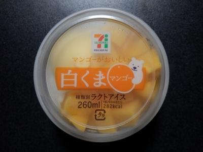 白くまマンゴー