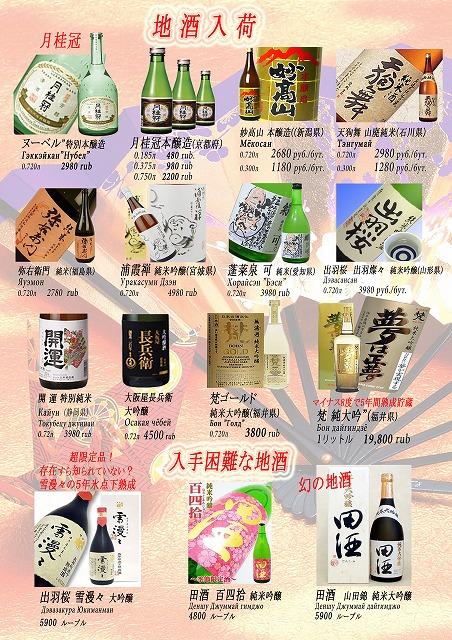 IKP 日本酒 輸入品