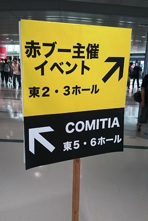 comitia2.jpg