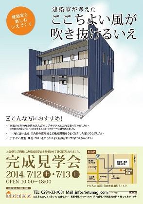 森下様邸見学会 (3)