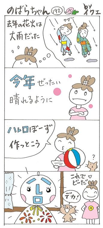 のばらちゃん192