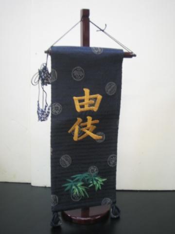 【その他】名前旗1