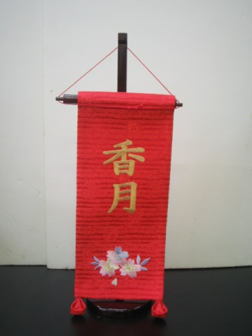 【その他】名前旗2