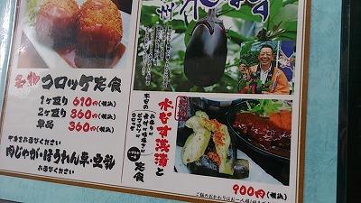 ダイニングステージ佐海屋の水茄子定食
