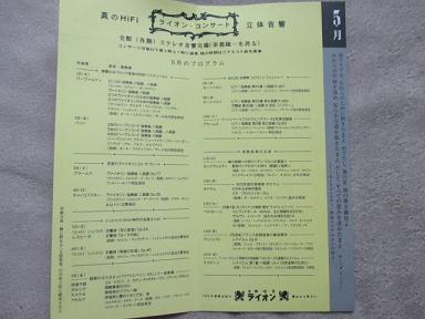渋谷 名曲喫茶ライオン2