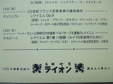 渋谷 名曲喫茶ライオン3