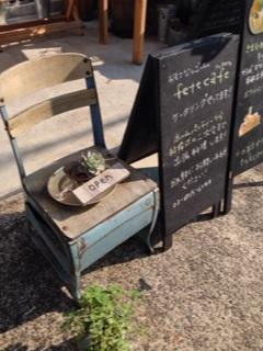 fete cafe 自由が丘 奥沢  外観