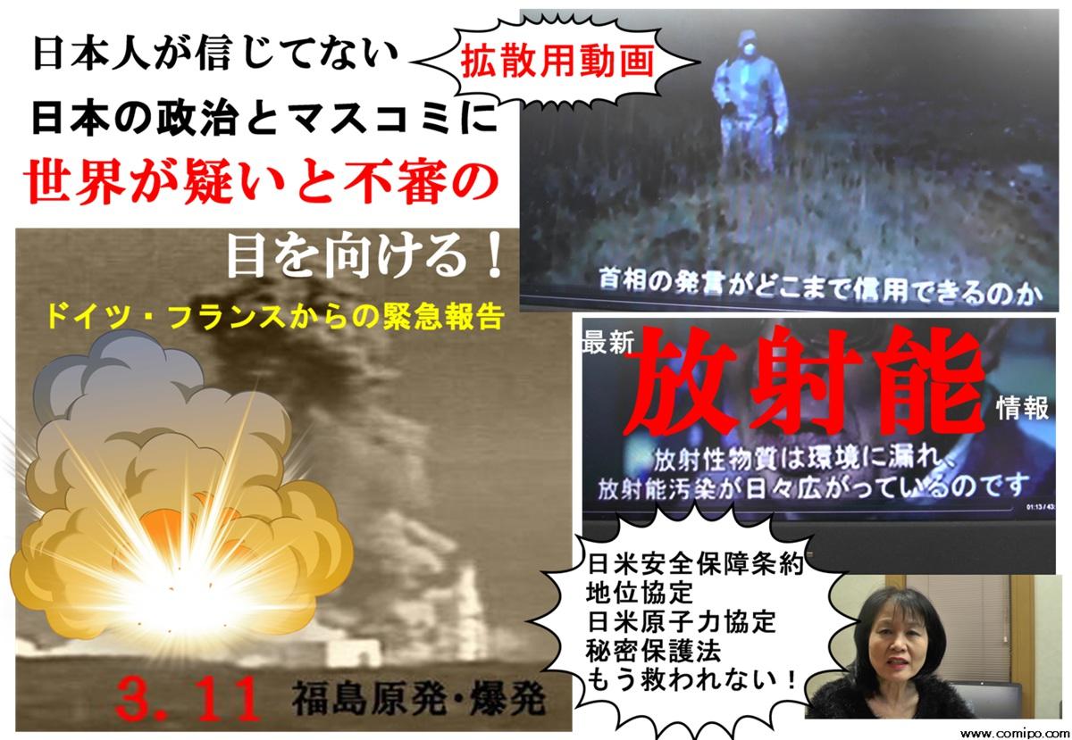 3.11福島放射能汚染独仏調査_001