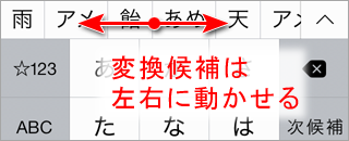 日本語の変換候補は、横にもスクロールする