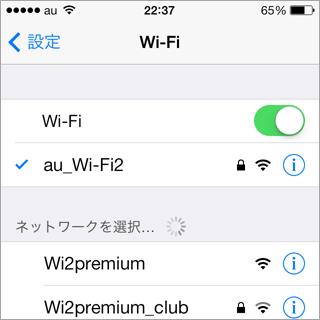 au_Wi-Fi2