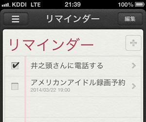 iOS 6 版のスクリーンショット